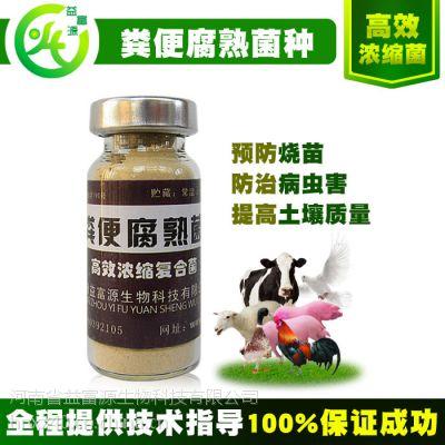 粪便除臭发酵菌牛粪高效利用技术厂家直销