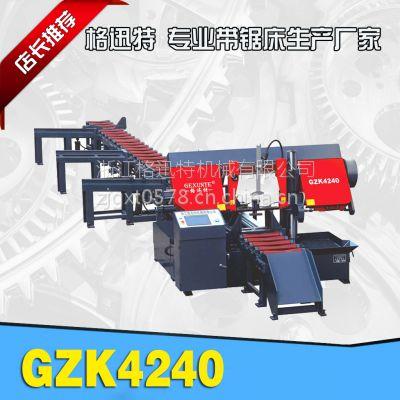 厂家直销格迅特GZK42402数控全自动带锯床