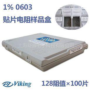 供应光颉Viking 1% 0603 128种x100片电阻样品盒 0603贴片电阻样品包