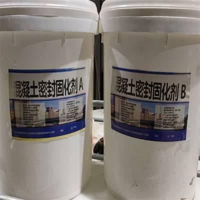 密封固化剂 地面密封固化剂