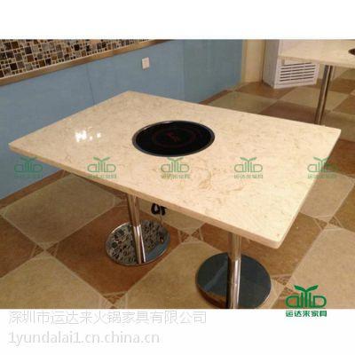 运达来专业定做高档餐饮家具 大理石餐桌|石英石火锅桌 款式随心定制