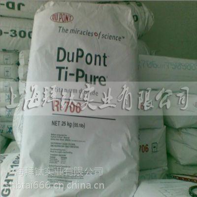 供应杜邦R706通用金红石型钛白粉