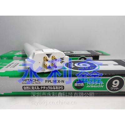日立FPL9EX-N 三波长检验灯 机械设备照明灯