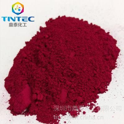 高档塑料树脂用颜料红122 喹吖啶酮洋红 科莱恩Pink E 01