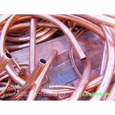 供应沈阳废铜回收