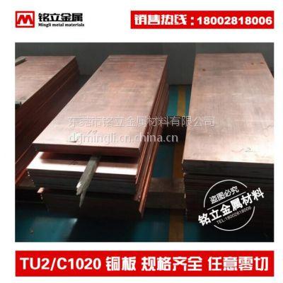 代理日本镀镍高纯度TU1红铜带 镀银tU2紫铜带 真空无氧紫铜棒