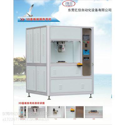 亿信YX- 25玻璃热弯机适用各种钢化玻璃膜成型热弯