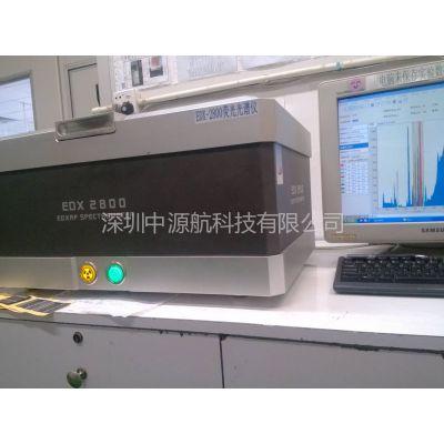 供应维修天瑞edx1800b,维修天瑞EDX1800b,维修天瑞EDX1800b光谱仪