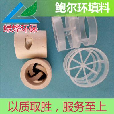 绿烨供应PP鲍尔环填料 冷却塔鲍尔环填料38mm