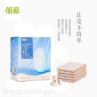 供应滋养肌肤除异味 防过敏无荧光剂茧爱蚕丝卫生巾