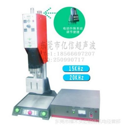 超声波精密自动升降型塑料焊接机,超声波模具加工定做,机器出租