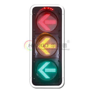 供应宁波华路德FX-400方向指示交通信号灯,铝压铸壳体,箭头信号灯,信号灯厂家