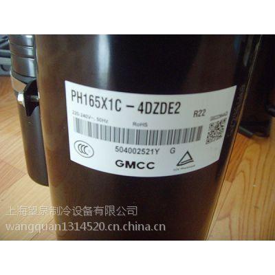 批发美芝压缩机 PH165X1C-4DZDE2 油冷却机压缩机 冷干机压缩机