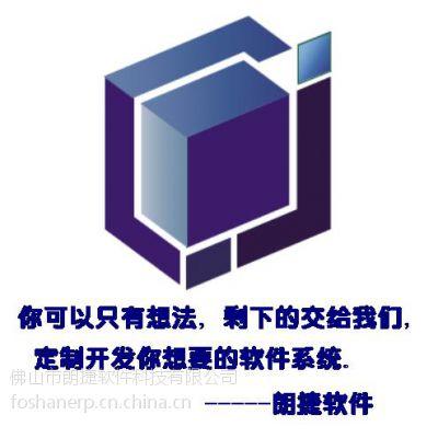供应佛山软件定制开发,能够按照公司的管理流程来开发