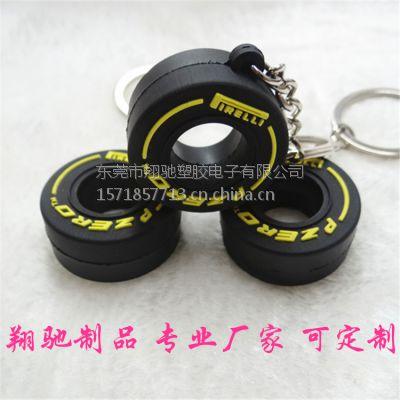 东莞翔驰现模PVC软胶轮胎滴胶钥匙扣 滴胶促销礼品锁匙扣 可定制Keychain