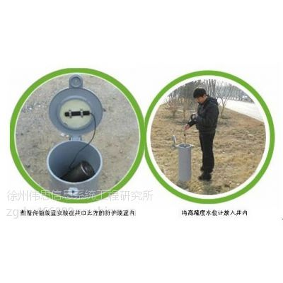 供应地下水水位自动监测系统