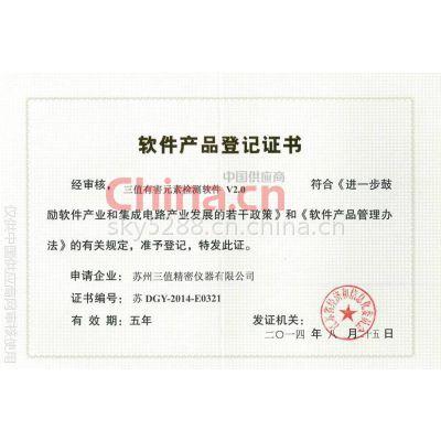 三值有害元素检测软件产品登记证书