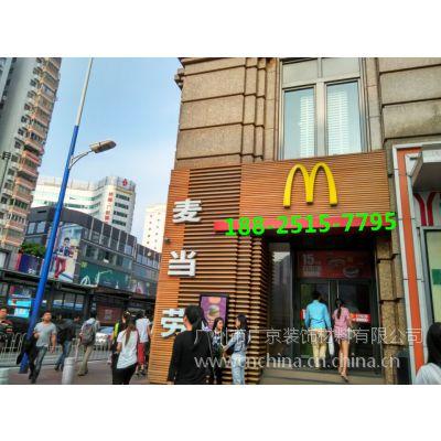 麦当劳门头木纹铝格栅-麦当劳幕墙木纹铝方管-麦当劳装修供应商