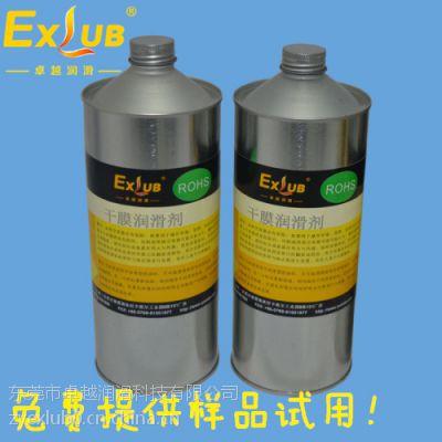 供应电子行业专用干性皮膜油