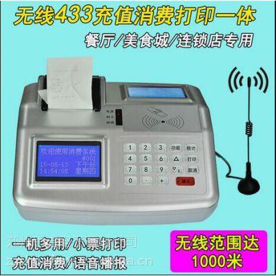 洛阳美食城刷卡YJ-12打印小票 无线传输