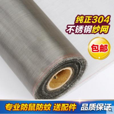 厂家直销304加密加厚防蚊防虫不锈钢纱窗网