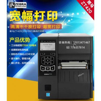 宽幅打印机 168mm打印宽度 斑马zebra zt420条码标签打印机