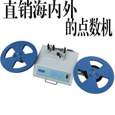 SMD零件计数器 电子料盘数机 点数机 全自动点料机 smt物料盘点机