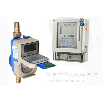 华邦电力科技 水电系统 一卡通软件