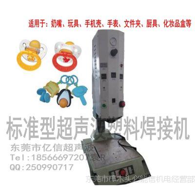 供应玩具奶嘴超声波塑焊机、适用LED灯饰加工、文具、塑胶