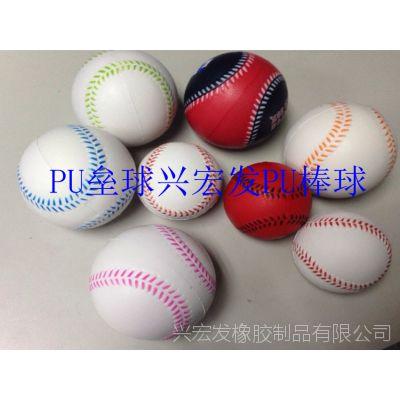 运动玩具球 PU发泡垒球 PU棒球