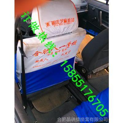 供应出租车座套 坐垫 枕套 250克加厚蓝白棉布弹力布座套 包印刷 刺绣