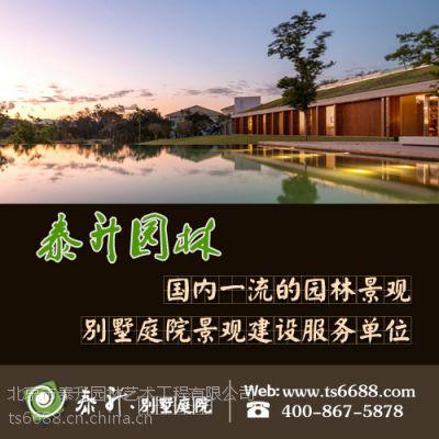 供应中式北京别墅景观公司的设计理念与必备要素