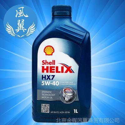 壳牌机油 蓝壳喜力HX7 5w-40 德国进口 1升 合成机油 批发