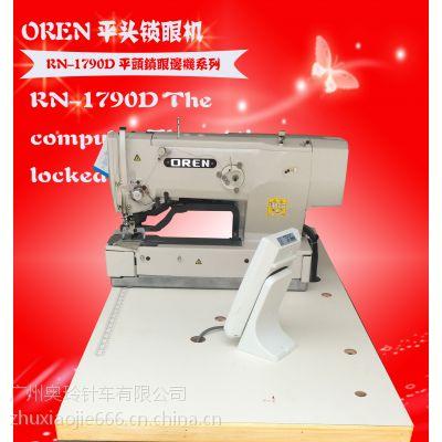 奥玲RN-1790 直眼机 奥玲针车 服装扣子机
