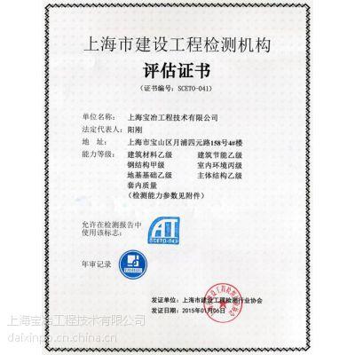 江苏省楼房改造加固检测厂房质量鉴定房屋检测公司