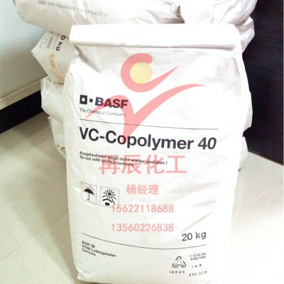 现货供应德国巴斯夫VC40氯醚树 BASF VC-Copolymer 40