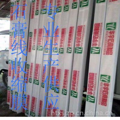 PVC热收缩膜 石膏线印刷包装膜定制 PE膜
