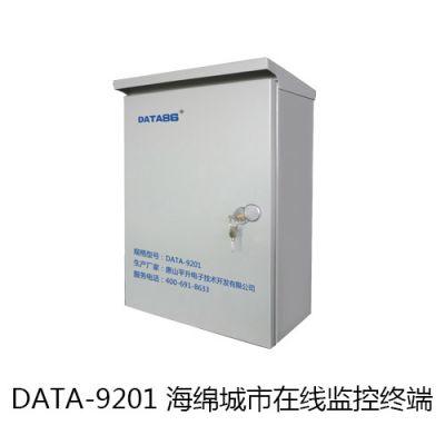 水资源监控能力建设信息化管理系统、水资源实时监控系统