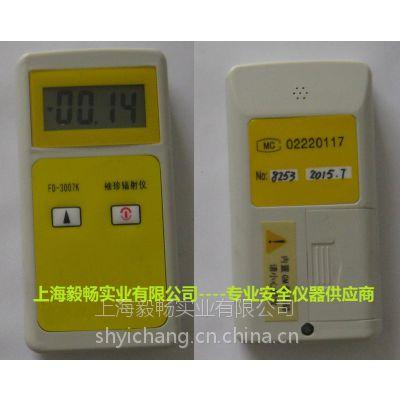 上海申核FD-3007K辐射检测仪