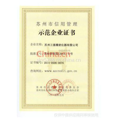 信用示范企业证书