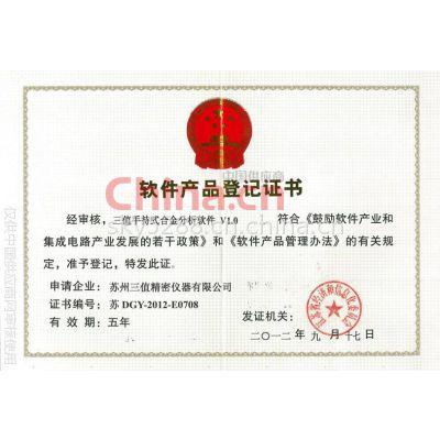 三值手持式合金分析软件登记证书