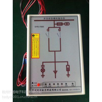 DYK7000开关状态指示仪,杭州开关状态指示仪厂家直销