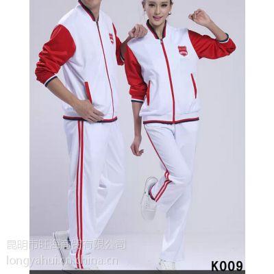 昆明旺海定做各种班服 校服直接促销厂家 设计精美,专业定做,做个精美,欢迎订购