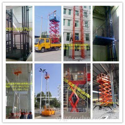 升高6米8米10米12米14米16米18米升降机,升降作业平台