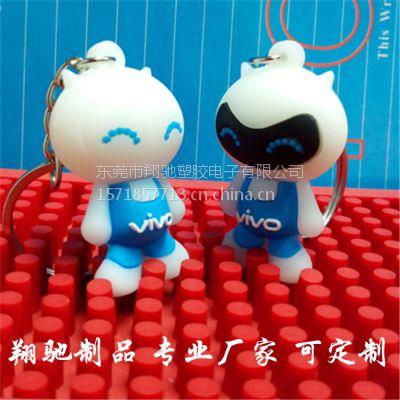 东莞翔驰现模3D立体卡通钥匙扣 vivo手机促销礼品 Keychain 可定制