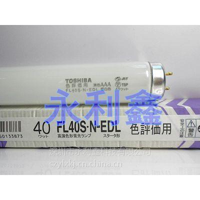 东芝色评灯管 FL40S.N-EDL 高显色灯管
