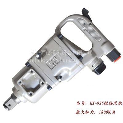 台湾横信牌 HX-926双锤气动扳手, 风炮 气动工具