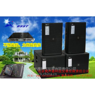 BSST专业音响报价,专业音响价格,专业音响技术13641016845