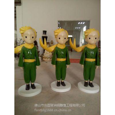 佛山玻璃钢人物雕塑动画小王子雕塑玻璃钢雕塑厂家