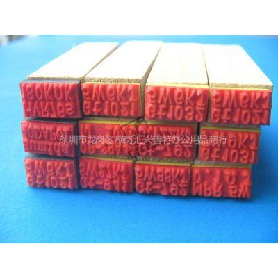 供应橡胶木头印,电容橡胶印章、压胶橡胶编码印章